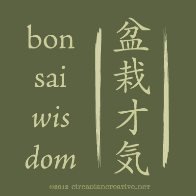 creation 205 bonsai wisdom 8