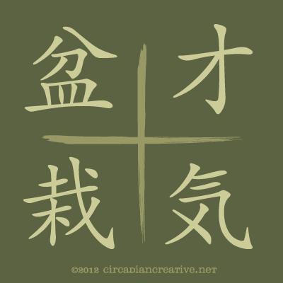 creation 211 bonsai wisdom 14